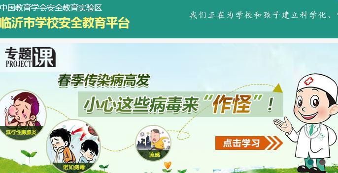 临沂市学校安全教育平台