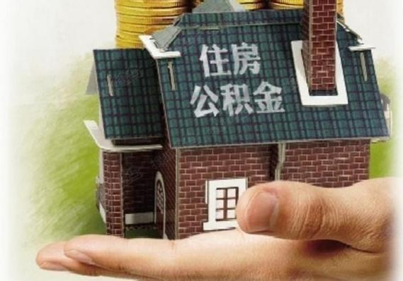 2017住房公积金异地贷款新政策