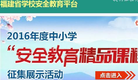 福建省安全教育平台账号登录