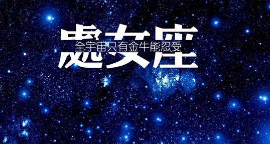11月29日星座运势_11月29日星座运势分析