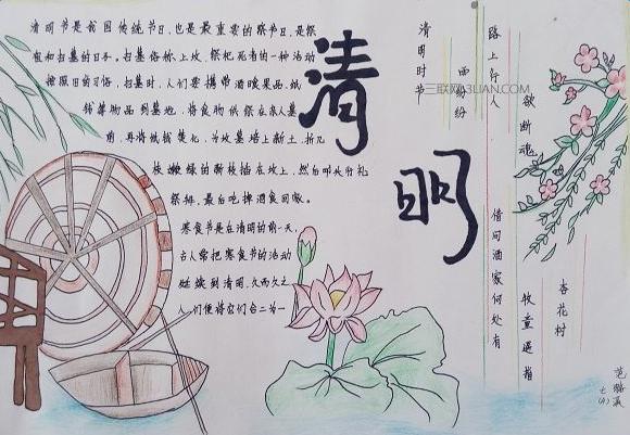 2017年清明节的手抄报_四年级清明节的手抄报