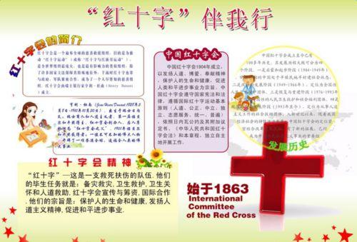 红十字会手抄报素材_红十字会手抄报边框