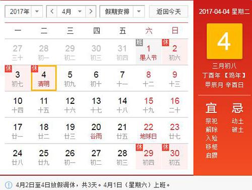 2017清明节是农历几月初几