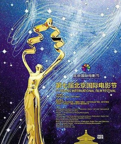 2017年北京国际电影节颁奖典礼现场直播【全程回放】图片