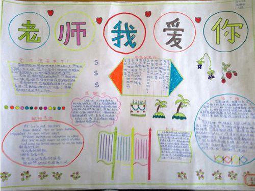 赞颂老师的手抄报-又漂亮的四年级教师节手抄报 手抄报内容大全