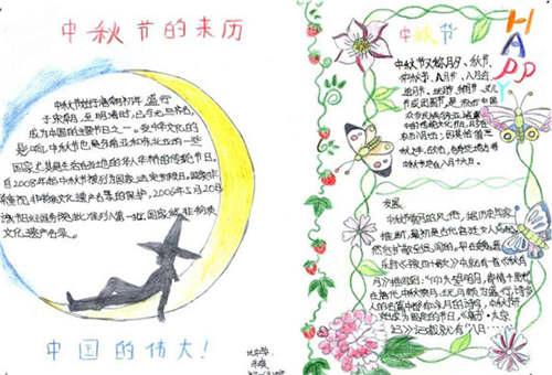 中秋节手抄报版面设计图大全_中秋节手抄报内容资料