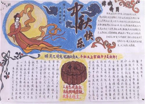 节的手抄报资料大全_中秋节的手抄报图片版面设计    农历八月十五,是