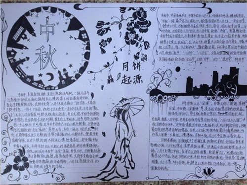 中秋节的手抄报怎么画 中秋节的手抄报简单漂亮