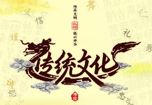 什么是传统流程图_什么是中国传统文化