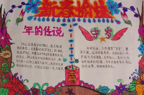 春节手抄报小学生_> 2018小学生手新年抄报_中学生手新年抄报  小学生春节手抄报:快乐