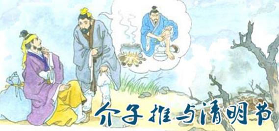 清明节的来历80字 传统节日的历史