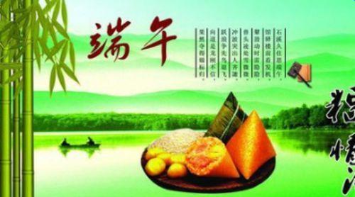 2017年端午节祝福语大全_端午节祝福语集锦