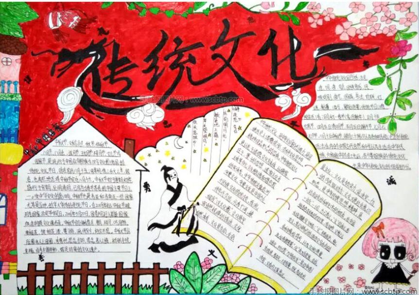 中华传统文化手抄报_传承传统文化教育心得