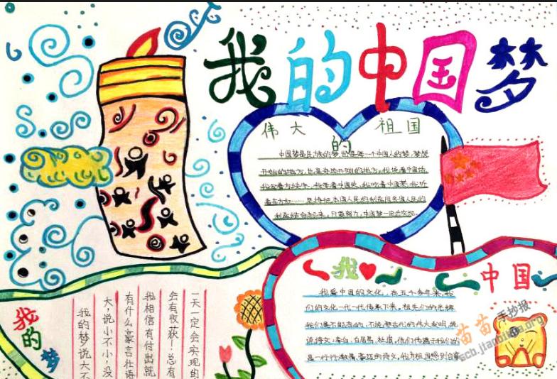 国花朵的中国梦手抄报 我的中国梦征集