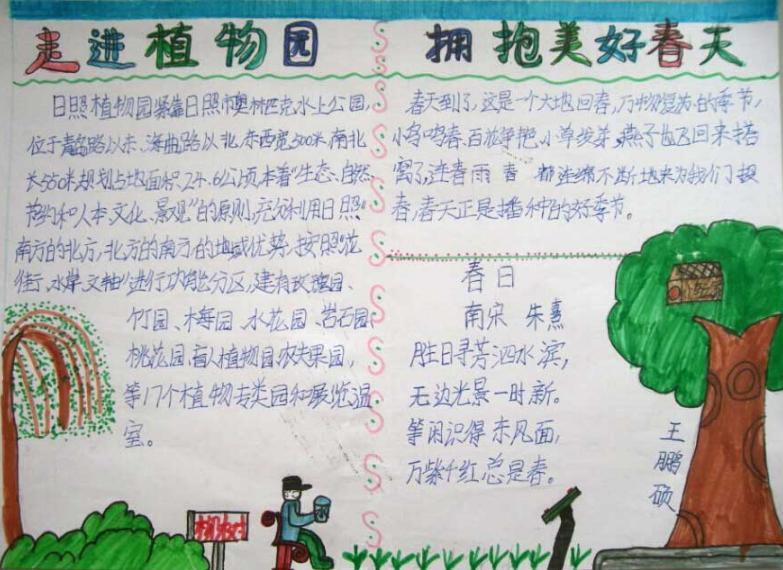 植物园手抄报_参观植物园日记