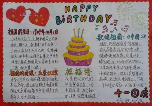 国庆节手抄报内容:中国国庆节简介:中华人民共和国国庆节又称十一