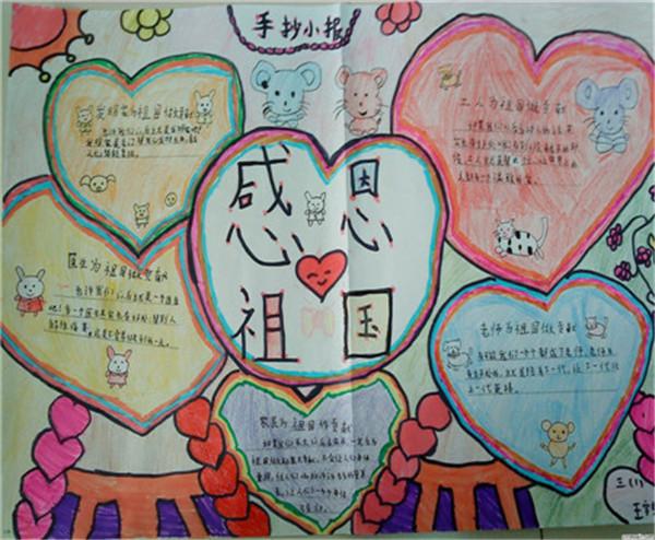 关于热爱祖国的手抄报图片_热爱祖国的手抄报版面设计