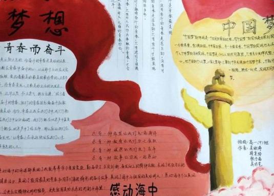 关于共筑中国梦手抄报