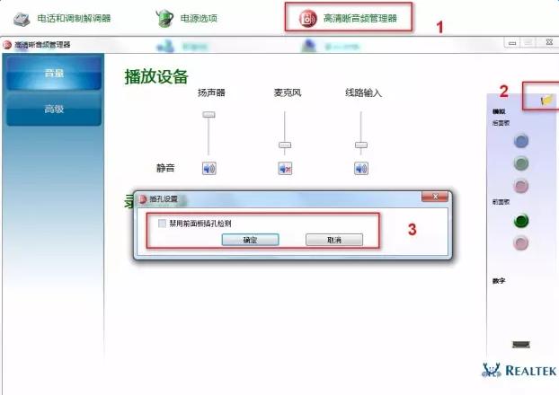 音频服务未运行怎么办_WIN7音频服务未运行解决方法