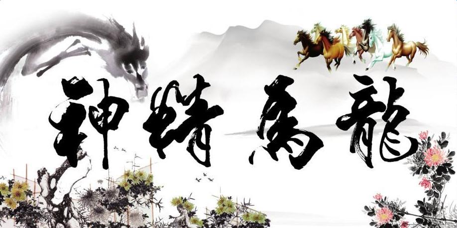 龙马精神是什么意思_龙马精神成语具体解释及造句
