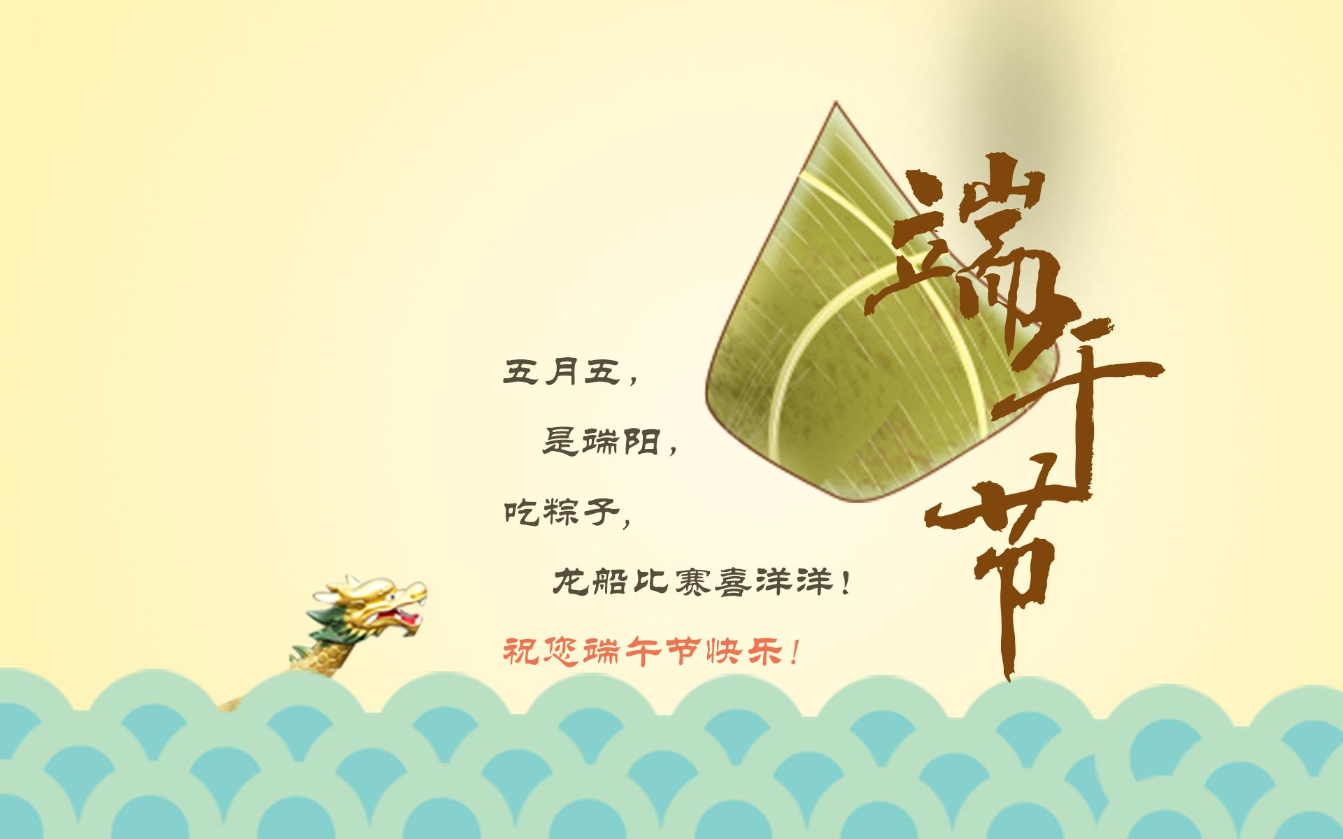 2017年端午节放假祝福语大全