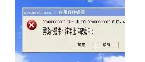 应用程序错误怎么办【原因和解决方法】