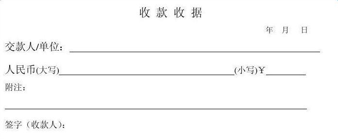收据怎么写_收据书写要求