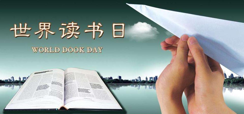 2017世界读书日宣传标语_2017世界读书日宣传口号