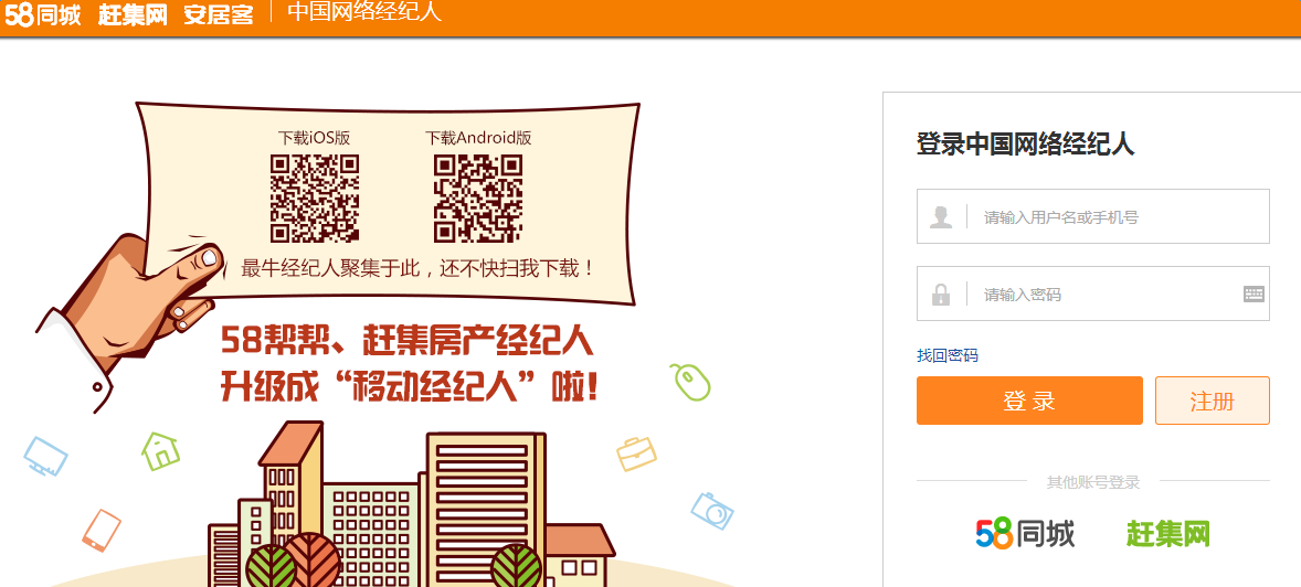 中国网络经纪人登录安居客