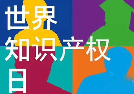 2017年4.26世界知识产权日主题_2017世界知识产权日主题是什么