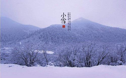 关于小雪节气的诗词