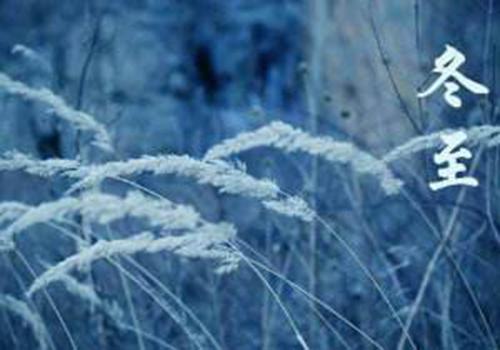 关于冬至节气的最新祝福语