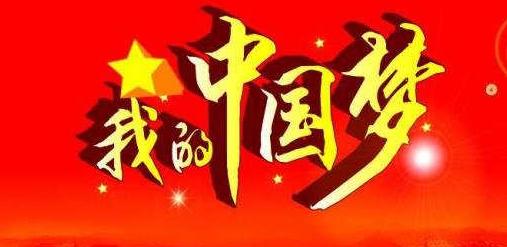 中国梦演讲稿精选三篇