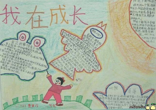 六一儿童节手抄报图片漂亮 六一儿童节手抄报版面设计