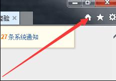 浏览器怎么设置主页_浏览器设置主页的方法