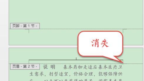 word如何设置页码_word设置页码的方法