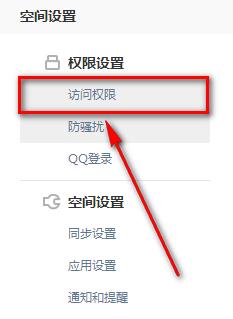 如何设置qq空间访问权限_设置qq空间访问权限的方法