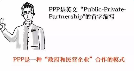 ppp项目是什么意思_ppp模式的项目案例