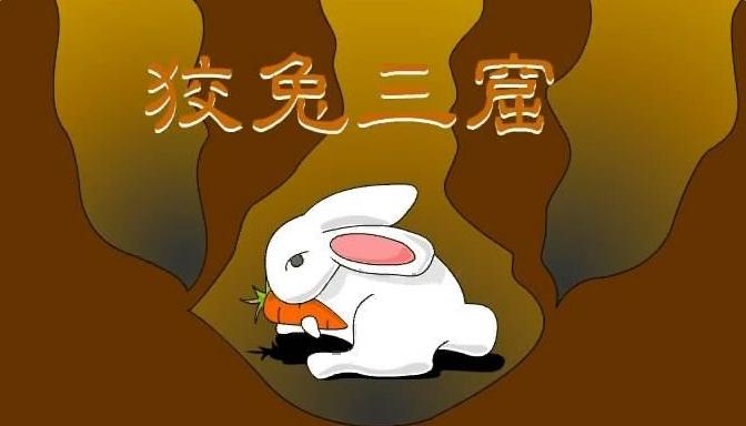 狡兔三窟是什么意思_狡兔三窟的意思及造句