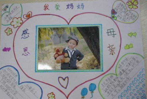 017年二年级母亲节手抄报图片大全 母亲节手抄报图片简单又漂亮