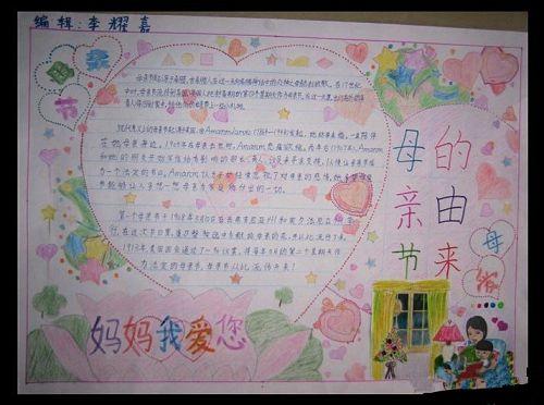 简单的感恩母亲节手抄报图片大全_2017年母亲节创意手图片