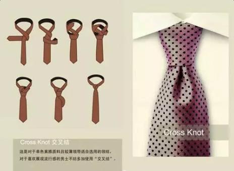 领带怎么打 打领带的步骤