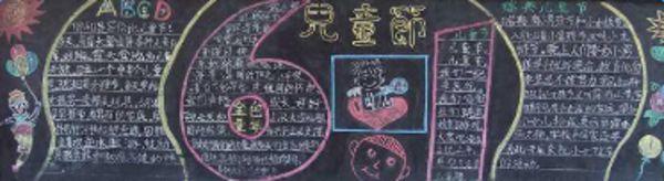 关于六一儿童节的黑板报