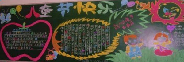 六一儿童节黑板报设计