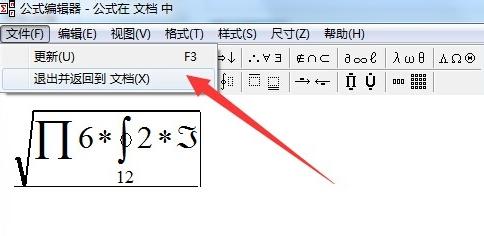 wps公式编辑器怎么用 wps公式编辑器的使用方法