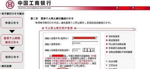 工行网上银行怎么用 工行网上银行的使用方法