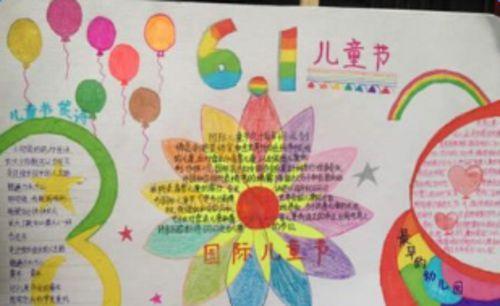 六一儿童节的手抄报 六一儿童节手抄报简单又漂亮