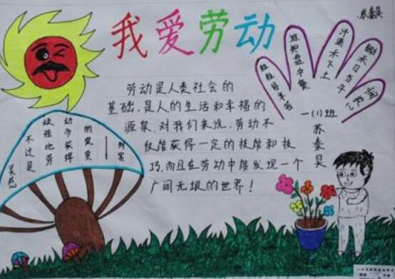 关于劳动节的短篇诗歌