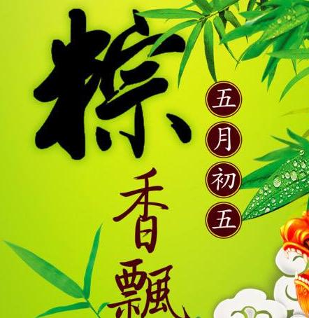2017端午节祝福短信及图片图片