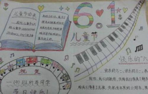 六一儿童节手抄报内容_六一儿童节手抄报简单又漂亮